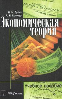 Экономическая теория #1