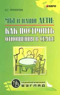 Мы и наши дети. Как построить отношения в семье   Прохорова Оксана Германовна  #1