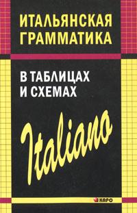 Итальянская грамматика в таблицах и схемах #1