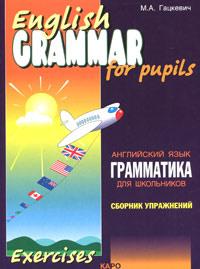 English Grammar for Pupils / Грамматика английского языка для школьников. Сборник упражнений. Книга 1 #1