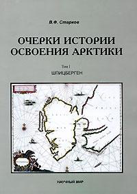 Очерки истории освоения Арктики. Том 1. Шпицберген #1