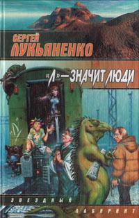 «Л» – значит люди | Лукьяненко Сергей Васильевич #1