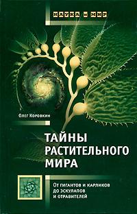 Тайны растительного мира. От гигантов и карликов до эскулапов и отравителей | Коровкин Олег Алексеевич #1