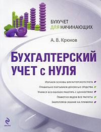 Бухгалтерский учет с нуля | Крюков Андрей Васильевич #1