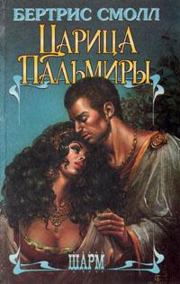 Царица Пальмиры | Смолл Бертрис #1
