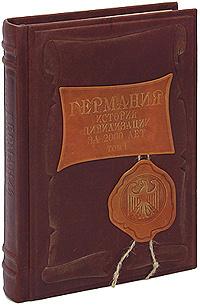 Германия. История цивилизации за 2000 лет. В 2 томах. Том 1 (подарочное издание)  #1