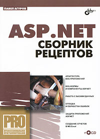 ASP.NET. Сборник рецептов (+ CD-ROM) #1