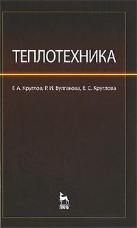 Теплотехника   Круглов Геннадий Александрович, Булгакова Руфина Ивановна  #1