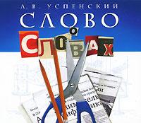 Слово о словах (аудиокнига MP3) | Успенский Лев Васильевич  #1