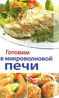 Готовим в микроволновой печи | Бебнева Юлия Владимировна  #1