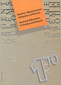 Актуальные проблемы Европы, №1, 2010. Бизнес-образование в Европе и в России  #1