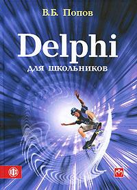 Delphi для школьников #1