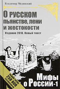 О русском пьянстве, лени и жестокости #1
