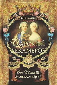 Царский декамерон. В 2 книгах. Книга 1. От Ивана III до Александра I  #1