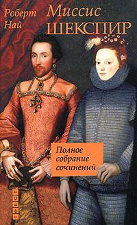 Миссис Шекспир: Полное собрание сочинений #1