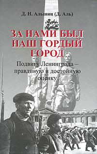 За нами был наш гордый город. Подвигу Ленинграда - правдивую и достойную оценку  #1