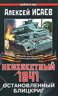 Неизвестный 1941. Остановленный блицкриг #1