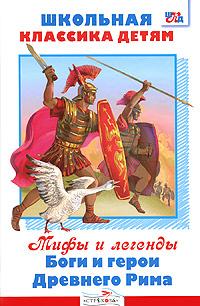 Мифы и легенды. Боги и герои Древнего Рима #1