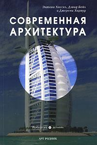 Современная архитектура | Хассел Энтони, Бойл Дэвид #1