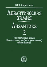 Аналитическая химия (аналитика). В 2 книгах. Книга 2. Количественный анализ. Физико-химические (инструментальные) #1