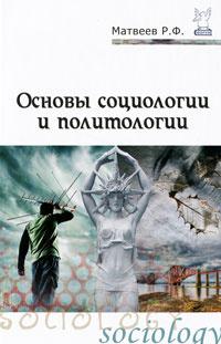 Основы социологии и политологии #1