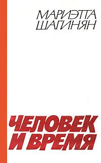 Человек и время | Шагинян Мариэтта Сергеевна #1