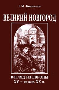 Великий Новгород. Взгляд из Европы. XV - начало XX в. #1