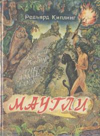 Маугли | Киплинг Редьярд Джозеф #1