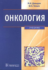 Онкология | Давыдов Михаил Иванович, Ганцев Шамиль Ханафиевич  #1