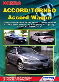 Honda Accord / Torneo, Accord Wagon. Праворульные модели. Устройство, техническое обслуживание и ремонт #1