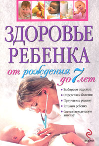 Здоровье ребенка от рождения до 7 лет #1