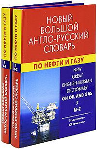 New Great English-Russian Dictionary on Oil and Gas / Новый большой англо-русский словарь по нефти и #1