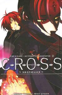 C-R-O-S-S. Крест. Книга 2. Эволюция #1