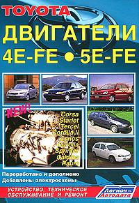 Toyota. Двигатели 4Е-FE, 5E-FE. Устройство, техническое обслуживание и ремонт  #1