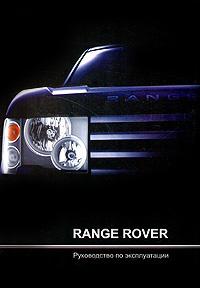 Range Rover. Руководство по эксплуатации #1