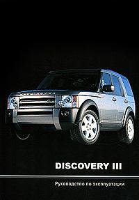 Land Rover Discovery III. Руководство по эксплуатации #1