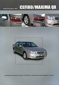 Nissan Cefiro / Maxima QX. Руководство по эксплуатации, устройство, техническое обслуживание, ремонт #1