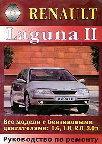Renault Laguna II. Руководство по обслуживанию и ремонту | Горячева Т. В., Китаевич А. П.  #1