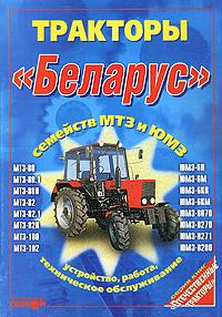 """Тракторы """"Беларус"""" семейства МТЗ и ЮМЗ. Устройство, работа, техническое обслуживание   Окоча А. И., Шкаровский #1"""