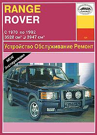 Range Rover. Устройство, обслуживание, ремонт и эксплуатация | Карпов И. А.  #1