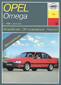 Opel Omega А. Устройство, обслуживание, ремонт и эксплуатация  #1