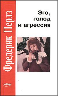 Эго, голод и агрессия | Перлз Фридрих С. #1