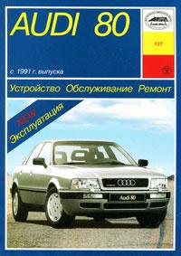 Audi 80 с 1991 г. выпуска. Устройство. Обслуживание. Ремонт. Эксплуатация | Звонаревский Б. У.  #1