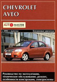 Chevrolet Aveo. Руководство по эксплуатации, техническое обслуживание, ремонт, особенности конструкции, #1