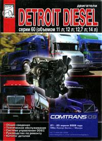 Двигатели Detroit Diesel серии 60. Техническое обслуживание, руководство по ремонту, каталог деталей #1