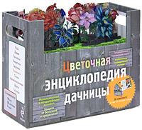 Цветочная энциклопедия дачницы (комплект из 10 книг) #1