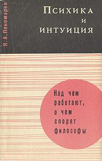 Психика и интуиция | Пономарев Яков Александрович #1