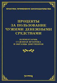 Проценты за пользование чужими денежными средствами. Комментарии, судебная практика и образцы документов #1
