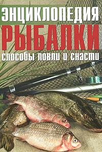 Энциклопедия рыбалки. Способы ловли и снасти | Сикора Адам, Колендович Яцек  #1