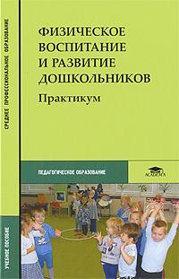 Физическое воспитание и развитие дошкольников. Практикум  #1